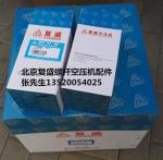 供应北京复盛空压机油滤2605530160