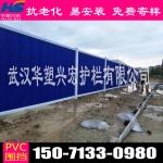 安徽合肥pvc市政工程工地围挡打围华塑兴宏厂家直销价