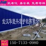 廣東深圳工地圍擋,深圳pvc塑料圍擋,深圳圍擋找華塑廠家