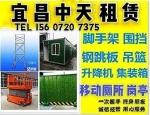 宜昌移动厕所低价出租出售