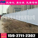 武汉华塑兴宏广东广州pvc围挡供应商,质量有保证