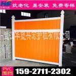 武汉华塑兴宏珠海汕头pvc围挡供应商,质量有保证159271