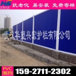 武昌,白沙洲蓝色PVC围挡,现货买一送一
