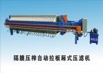 壓濾機 廠家直銷各種型號程控自動拉板隔膜壓濾機