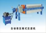 自動保壓廂式壓濾機 板框式壓濾機