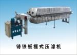 廠家直銷壓濾機 耐高溫板框式鑄鐵壓濾機