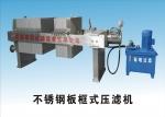 廠家直銷壓濾機 不銹鋼壓濾機 不銹鋼板框壓濾機