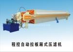 壓濾機 自動拉板廂式壓濾機 廠家直銷