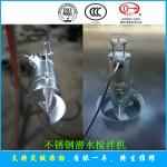 四川厂家直销不锈钢潜水搅拌机 小型 2.2kw