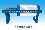 千斤頂手動壓緊壓濾機  廠家直銷 價格優惠