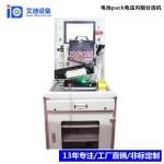 锂电池组装生产设备锂电池pack测试仪分选设备生产厂家
