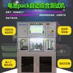 厂家供应锂电池自动测试机电池综合测试仪