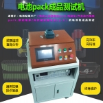 电池组成品测试电池包测试仪非标定制