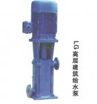 长源   LG系列高层建筑给水泵