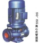 长源 SG、ISG系列离心式管道泵