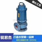 成都銳君杰高效無堵塞排污泵65WQ40-19廠家直銷價格