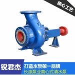 四川锐君杰离心式清水泵555875423 离心泵型号价格