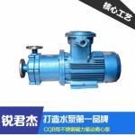 成都銳君杰磁力驅動泵 CQB型磁力泵廠家價格