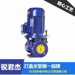 成都銳君杰ISG型單級單吸立式管道離心泵ISG50-160廠
