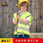 儿童反光背心 学生荧光背心 反光防护服批发价格