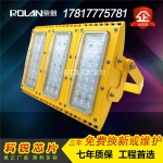 100WLED防爆隧道燈具 100W模組隧道燈具
