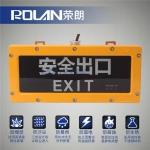安全疏散標志燈 LED防爆標志燈應急燈
