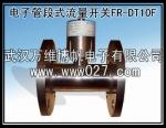流量开关 管段式电子流量开关 FR-DT10F 厂家现货供应