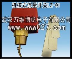 流量开关 挡片式流量开关 LZ-01 厂家现货供应