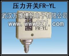 壓力控制器 壓力開關 FR-YL 廠家直銷 現貨供應