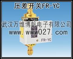 压差开关 可调式压力控制器 FR-YC 厂家现货供应