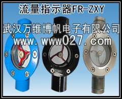 流量指示器 水流指示器FR-ZXY 视窗叶轮式 厂家供应