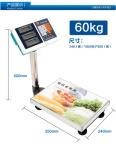 江西佰達電子食品計價秤 稱重模塊