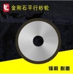 金刚石砂轮 树脂金刚石砂轮  磨硬质合金钨钢用金钢石砂轮片
