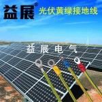 国标光伏接地线 光伏板接地线 4*300太阳能跨接线