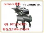 台湾切丁机,专业蔬菜切丁机、水果切丁机