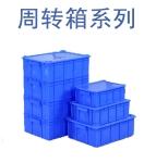 成都塑料周转箱塑胶箱汽车专用箱零件箱