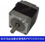 廣東總代理東方馬達雙軸五相步進電動機PKP523N12B-L