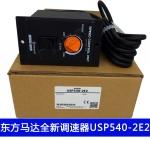 OM代理日本东方速度控制电动机USP540-2E2