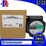 華南總代理日本東方馬達無刷調速電動機AXHM230K-GFH