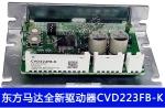 日本東方馬達代理步進電機用驅動器CVD228BR-K