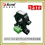 安科瑞 AHKC-EKA 霍尔电流传感器 如何选型