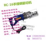 厂家便携式钢筋切断机 13588299301
