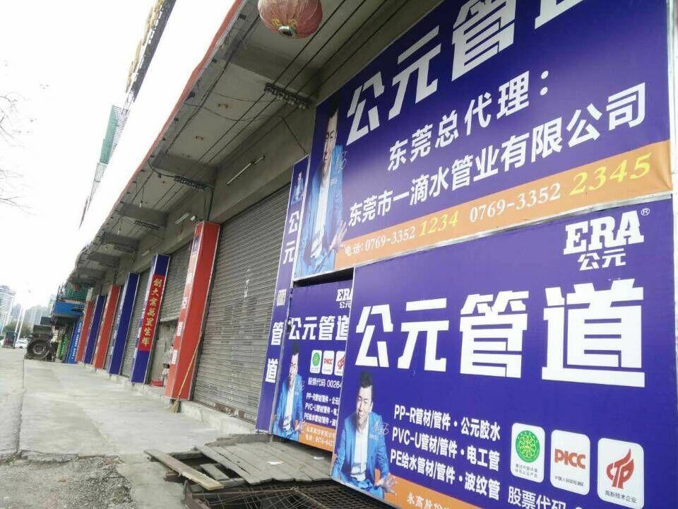 东莞市一滴水管业有限公司