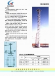 设计和制造升降固定避雷针式投光灯塔