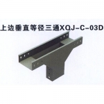 XQJ-C-03D铭盛桥架 成都电缆桥架厂家直销