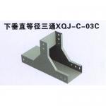 XQJ-C-03C 四川桥架厂家直销价格