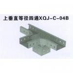 XQJ-C-04B槽式桥架批发厂家报价 四川槽式电缆桥架高品