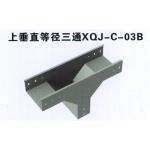 XQJ-C-03B上垂直等径三通 专业的成都电缆桥架供应商