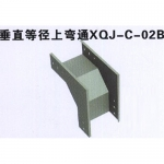 XQJ-C-02B垂直等径上弯通 专业的成都电缆桥架供应商