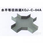 XQJ-C-04A水平等径四通 西南四川桥架厂家批发